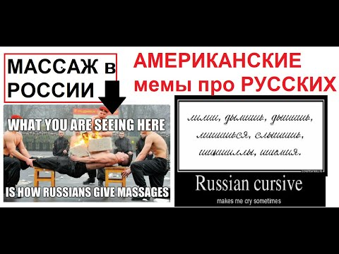 Американские мемы про РУССКИХ. Как в США шутят про нас?