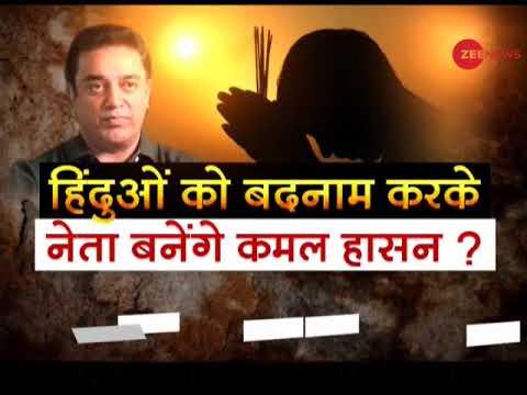 Will Kamal Haasan become a leader by defaming Hindus? | हिन्दुओं को बदनाम करके नेता बनेंगे कमल हासन?