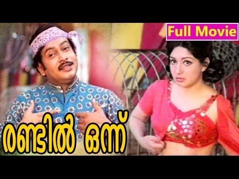 Randilonnu   1978   Full Malayalam Movie   Sukumaran   Ravi Menon   Ushakumari