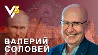 Путин болен? Как хотели разодрать Украину? Профессор Соловей сливает тайны мирового заговора в Skype