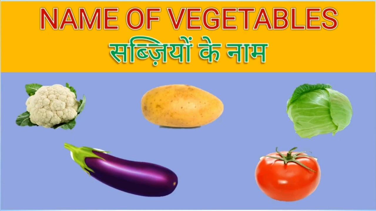 #Name_of_vegetables #सब्ज़ियों_के_नाम - YouTube