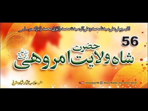 (56) Story of Sharfuddin Shah Wilayat Wasiti Naqvi Amroha bichu wale baba