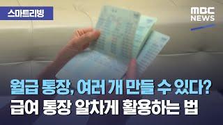 [스마트 리빙] 월급 통장, 여러 개 만들 수 있다? 급여 통장 알차게 활용하는 법 (2021.04.23/뉴스투데이/MBC)