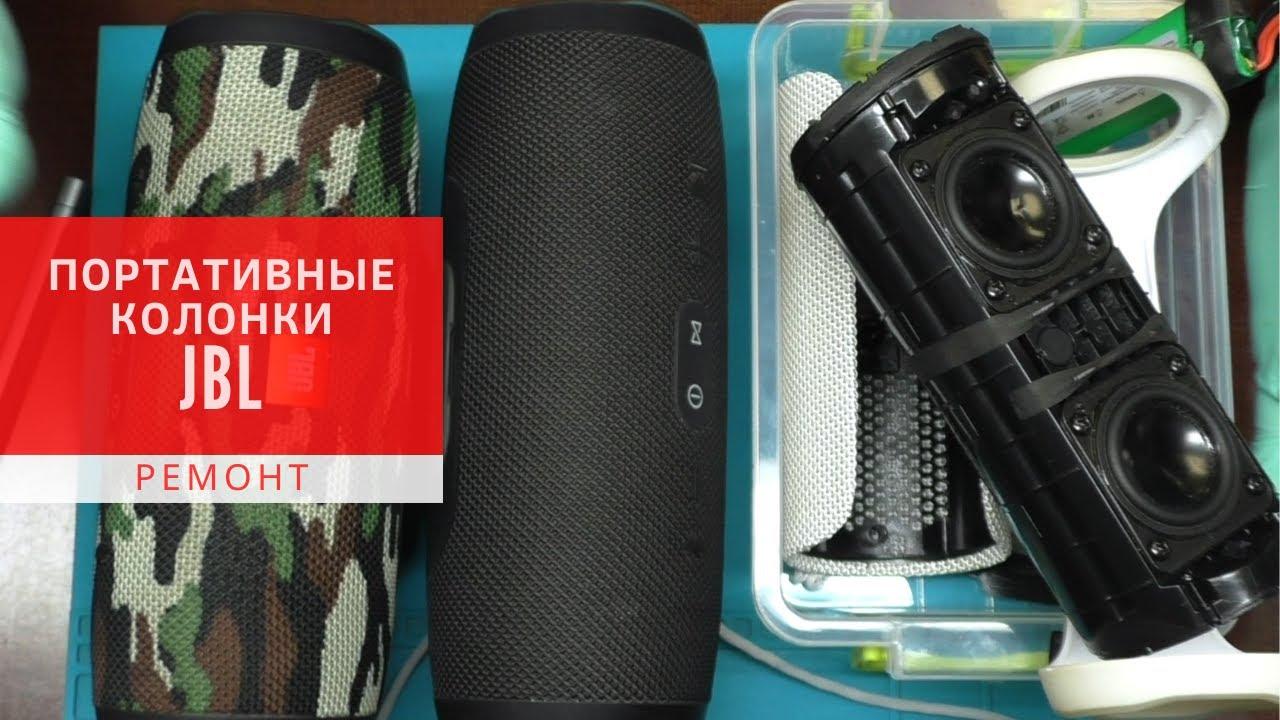 Ремонт портативных колонок JBL. Частые поломки. | China-Service