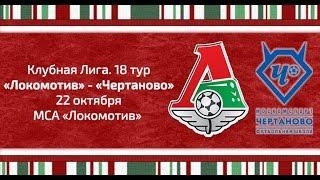 18 тур. «Локомотив» - «Чертаново» | 1999 г.р.