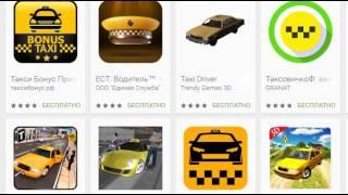 Мобильные приложения для такси   идеи заработка