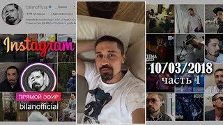 Дима Билан - Прямой эфир (1) Инстаграм 10.03.2018