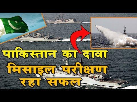 Pakistan Navy ने किया दावा, किया Anti-Ship का सफल परीक्षण