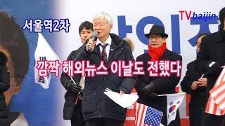서울역 2차_ 깜짝놀랄 뉴스 전하는 서석구 변호사
