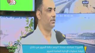«المرور»: الانتهاء من إصلاحات «الدائري والمحور».. وسيولة تامة بطرق القاهرة