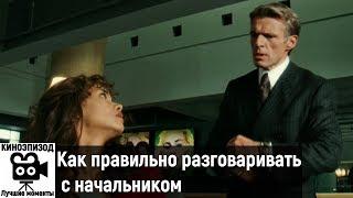 """Как правильно разговаривать с Начальником! Момент из фильма """"Женщина-кошка"""". 2004"""