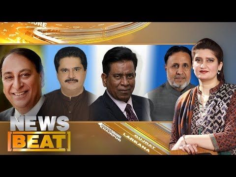 News Beat - Paras Jahanzeb - SAMAA TV - 17 Nov 2017