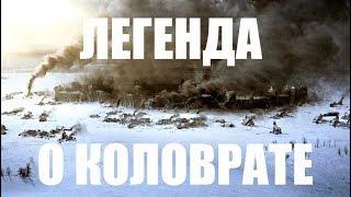 """КИНО """"ЛЕГЕНДА О КОЛОВРАТЕ"""" - РУССКИЙ ПАФОС"""