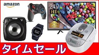 Amazon タイムセールウォッチング ① G-SHOCK・デジタルチェキ・24v型ハイビジョンテレビ・スチームIH炊飯器など
