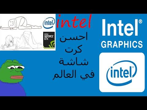 احسن كرت شاشة في العالم Intel