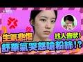 【中字/ENG SUB】舒華氣哭怒嗆粉絲!?/gidle/Shuhua cried?Shuhua is angry and scolds fans?