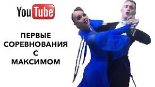 ПЕРВЫЕ СОРЕВНОВАНИЯ С МАКСИМОМ / СТАВРОПОЛЬ