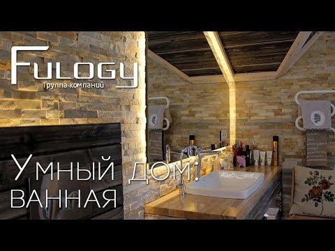 Умный дом - умное освещение в ванной комнате при помощи Smart dimmer S