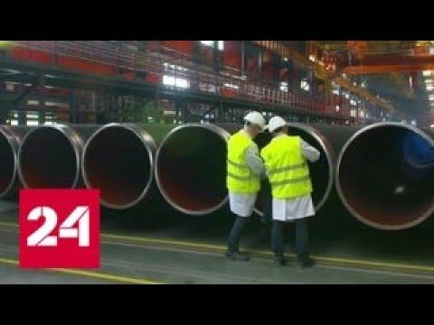 Газопровод Eugal построят в Европе к 2020-му году - Россия 24