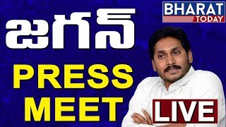Live : YS Jagan Press Meet After Ending Of AP Elections 2019 || BharatToday