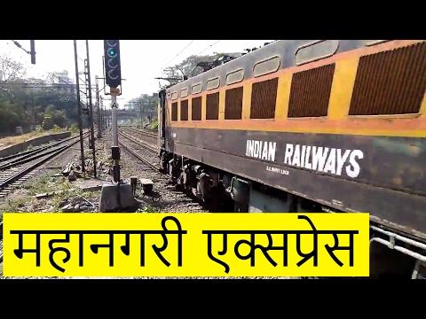 Super Powerful Loco of CR | Kalyan WCAM-3 led 11094 Mahanagari Express | CST-BSB | Ghatkopar Station