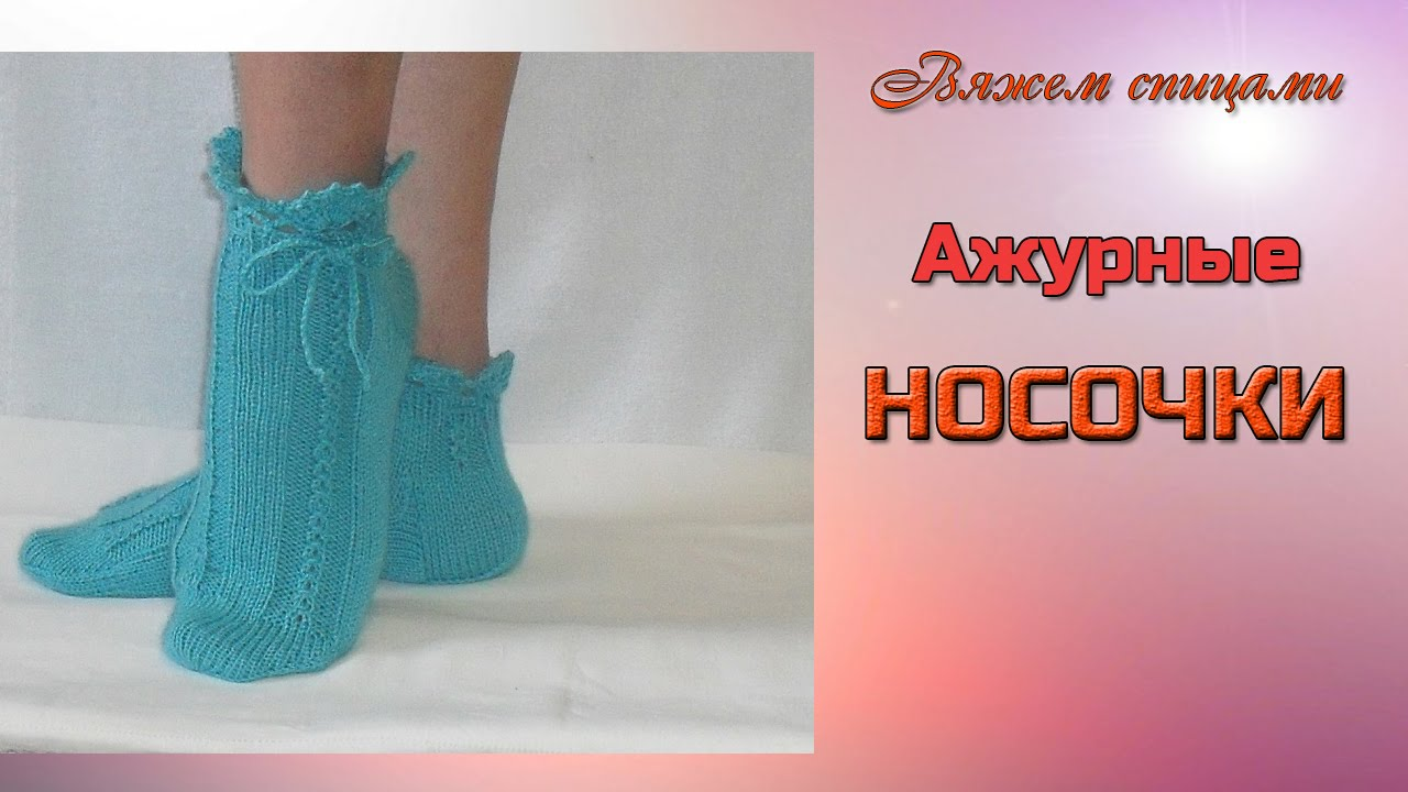 схема вязания красивых носков