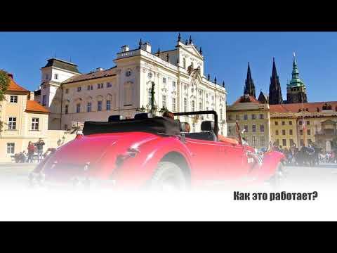 Купить компанию с банковским счетом в Чехии для резидентов третьих стран