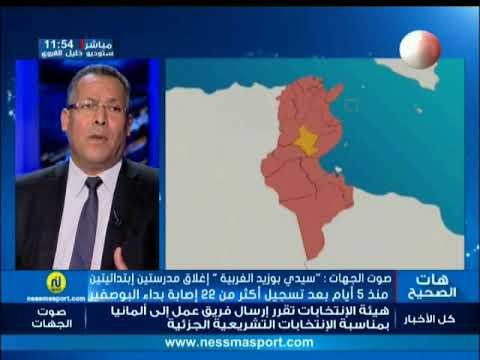 صوت الجهات : 'سيدي بوزيد الغربية' إغلاق مدرستين ابتدائيتين منذ 5 أيام بسبب انتشار 'البوصفير'