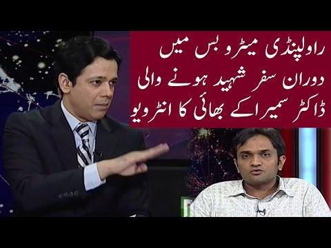 Dr. Sumera | Metro Bus Rawalpindi Case | Interview of Dr. Shiraz