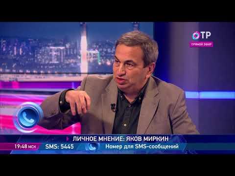 Яков Миркин: Экономика – машина. Спустив шины и нажав на тормоза, ее не разогнать громкими словами