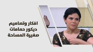 مايا أبو شرار - افكار وتصاميم ديكور حمامات صغيرة المساحة