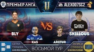 Премьер-Лига, Тур 8: Kas - Arctur, Bly - SKillous | Лучшие игроки в StarCraft II