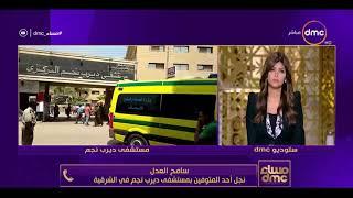 مساء dmc - حرقة قلب ابن على وفاة والدته في مستشفى ديرب نجم في الشرقية وهو يحكي تفاصيل ما حدث