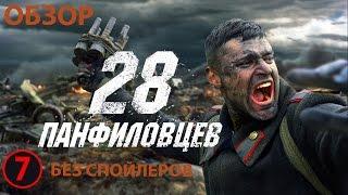 28 панфиловцев - обзор фильма