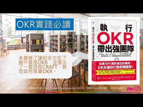 【PM讀書會】執行OKR帶出強團隊