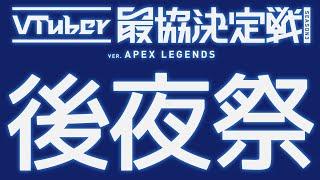 【Apex】#V最協S3  後夜祭【奏手イヅル視点】