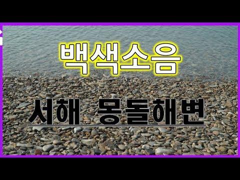 백색소음3 (서해 몽돌해변), The Sound Of Waves, WEST SEA