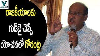 Gorantla Buchaiah Chowdary to Quit Politics - Vaartha Vaani