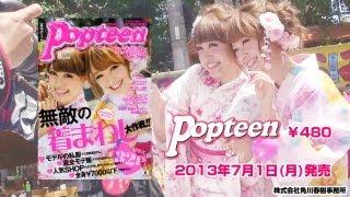 Popteen2013年8月号の表紙はみずきてぃこと西川瑞希チャンとまあぴぴこ...