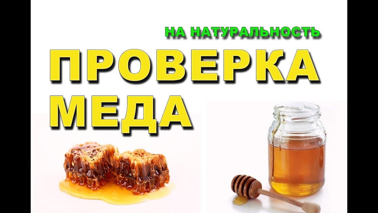 как определить чистый мед