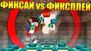😱Майнкрафт Спидраннер против Игрока Мешающего пройти Майнкрафт!