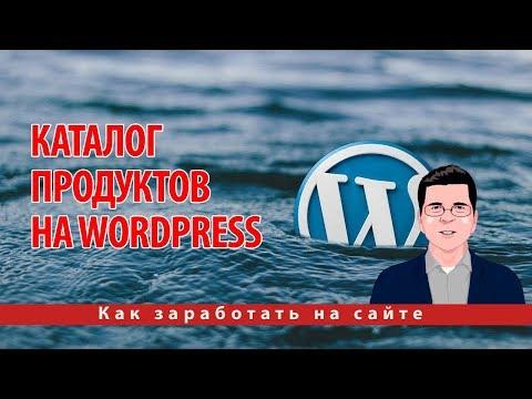 Каталог продуктов на WordPress - Как создать собственный каталог на WordPress (2019)