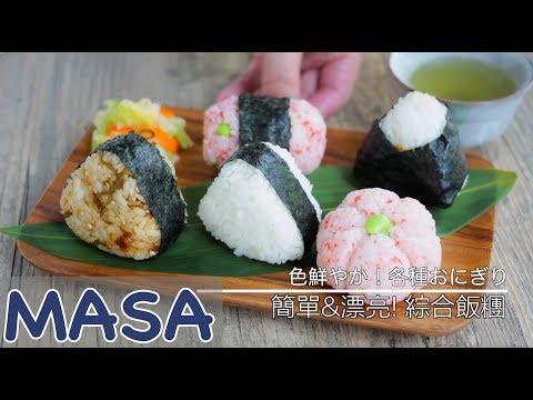 A Simple & Beautiful Rice Balls | MASA's Cuisine ABC