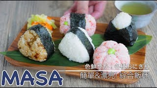 A Simple & Beautiful Rice Balls | MASA's Cuisine ABC