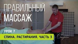 Правильный массаж  Урок 7  Спина  растирания 3 часть