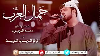 جمال العرب - فرقة المزيود الحربية