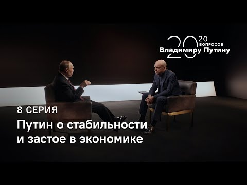 20 вопросов Владимиру Путину. О стабильности, застое, экономических вызовах для нового правительства