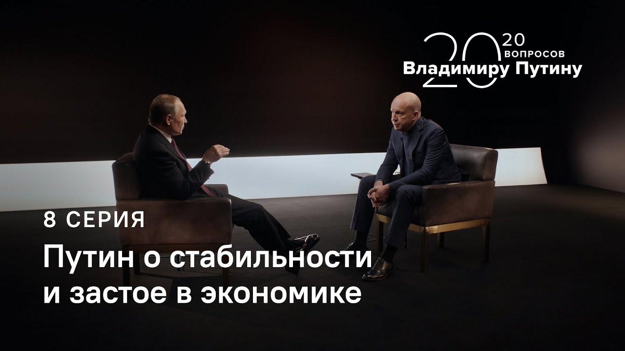 20 вопросов Владимиру Путину: О стабильности и застое в экономике