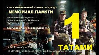 V Межрегиональный турнир по дзюдо среди юн. и дев. 07-08 9-10 11-12 Татами 1