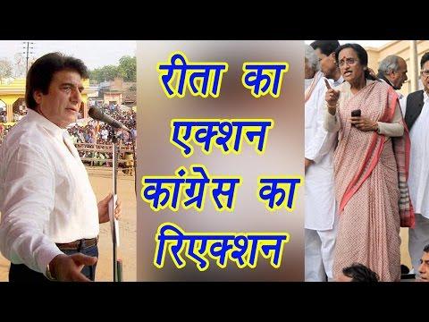 Raj Babbar attacks Rita Bahuguna Joshi ,calls her  a traitor । वनइंडिया हिंदी